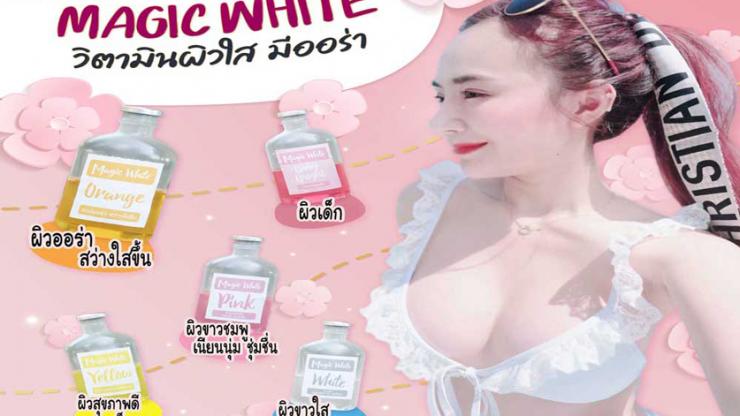 ฉีดผิวขาว (Magic White)