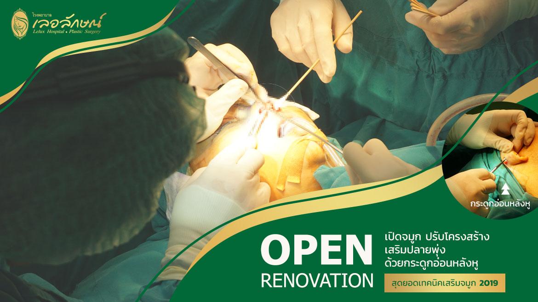 เสริมจมูก แก้จมูก แบบ Open ปรับโครงสร้าง Nose Reconstruction